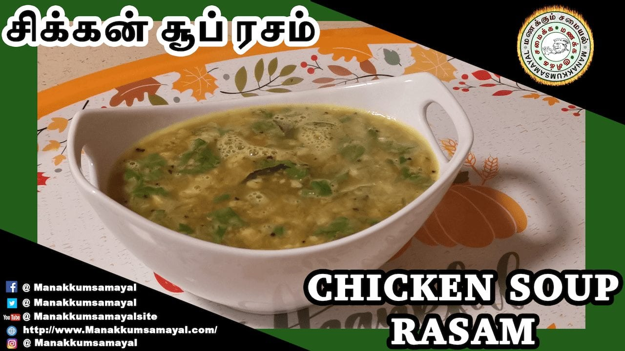 Chicken Soup Rasam
