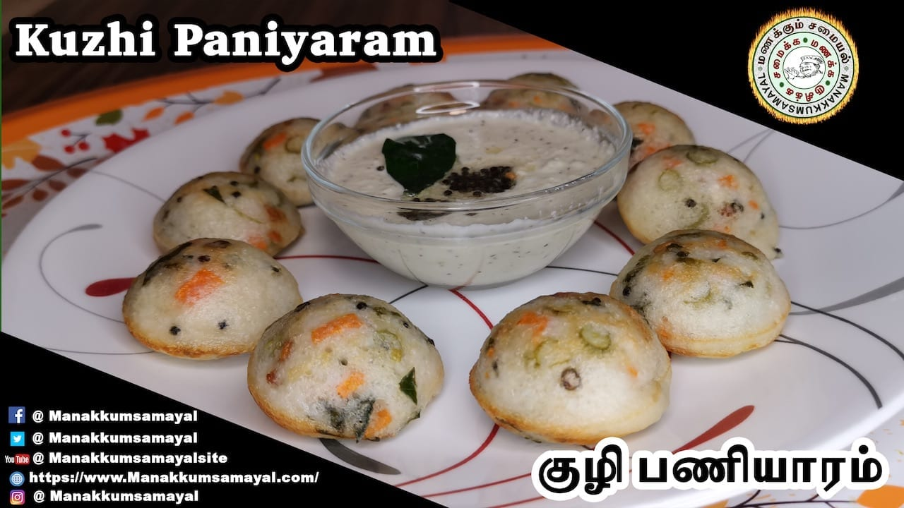 how to make kuzhi paniyaram in tamil